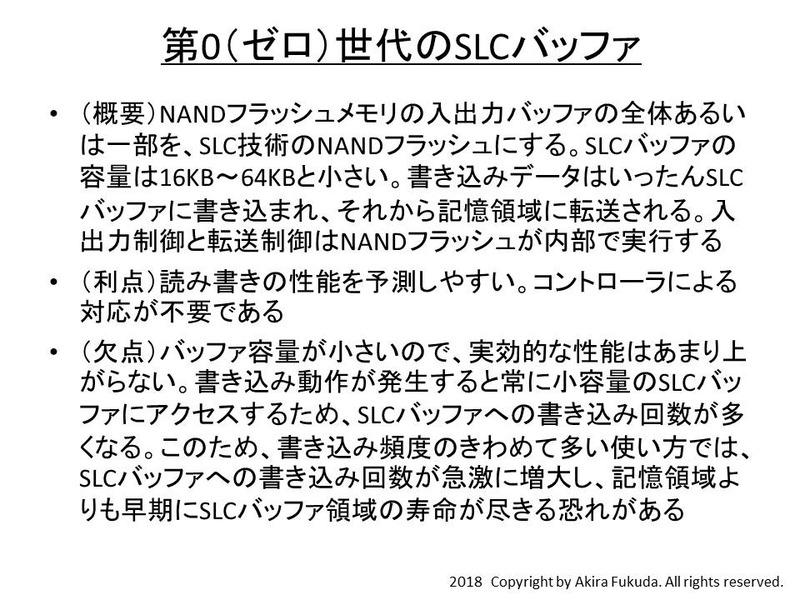 「第0(ゼロ)世代」のSLCバッファ技術の概要