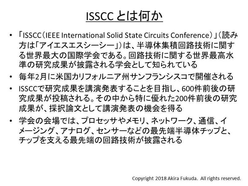 ISSCC(International Solid-State Circuits Conference)とはなにか