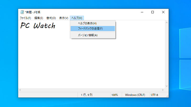メモ帳(Notepad)