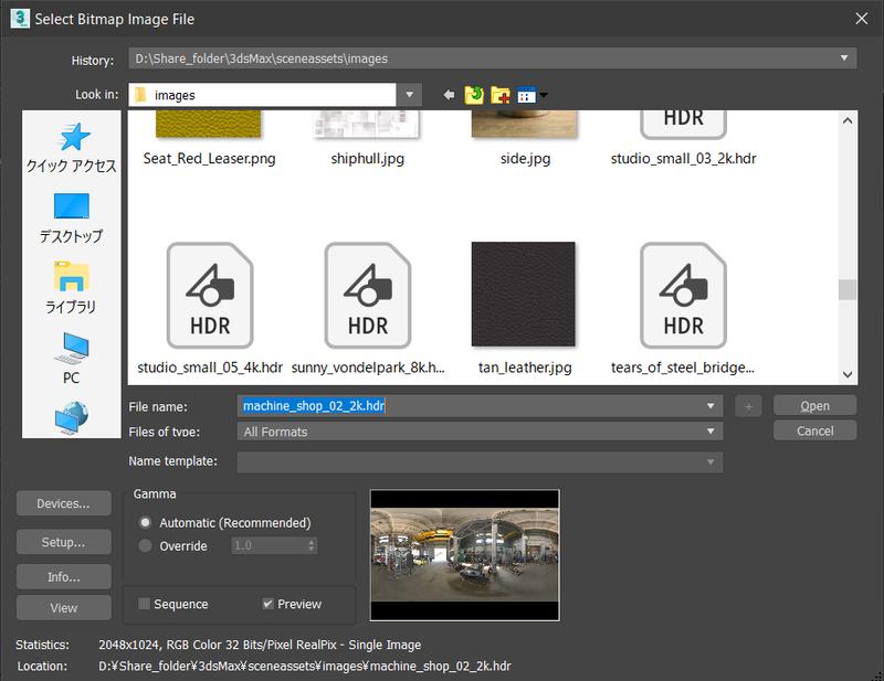 """ファイルブラウザーが開くので、任意の360度パノラマ画像を選択(フリーのパノラマHDR画像は<a href=""""https://hdrihaven.com/hdris/"""" class=""""n"""" target=""""_blank"""">こちら</a>で入手可能)"""