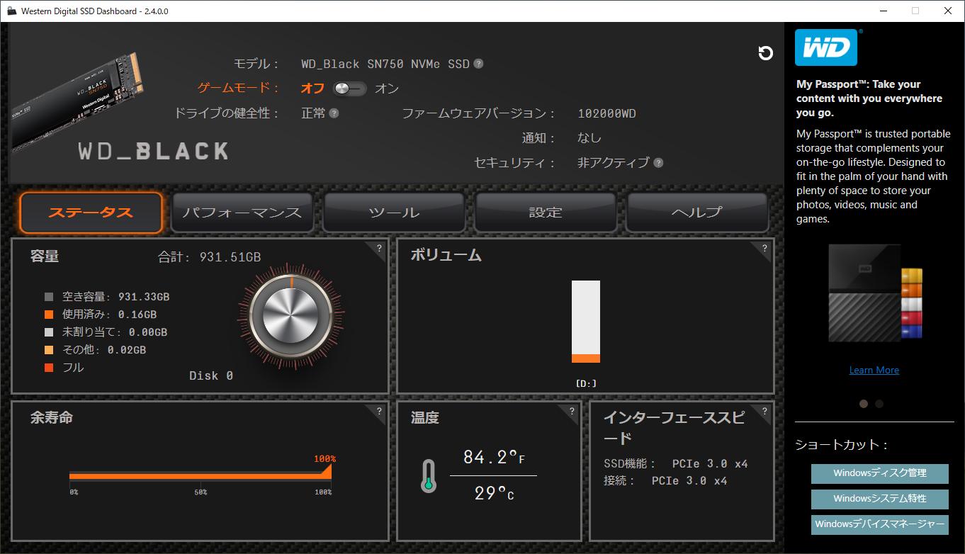 WDのSSD用ユーティリティ「WD SSD Dashboard」