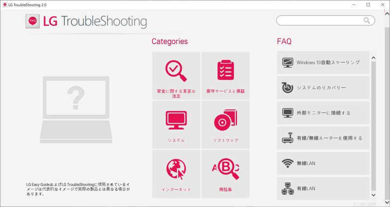 LG TroubleShooting 2.0