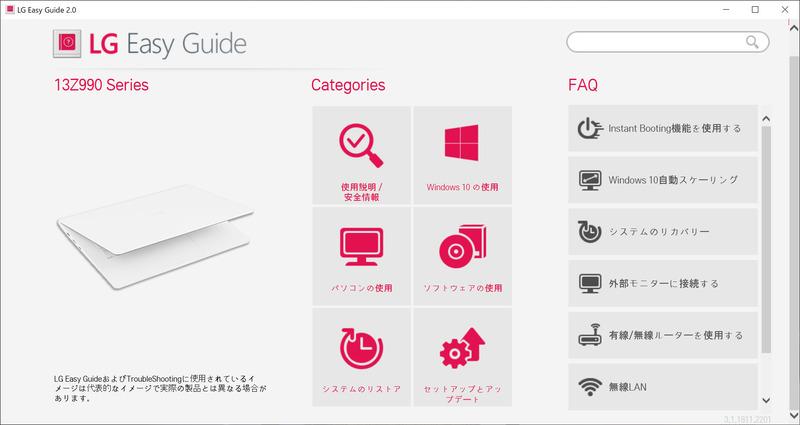 LG Easy Guide 2.0