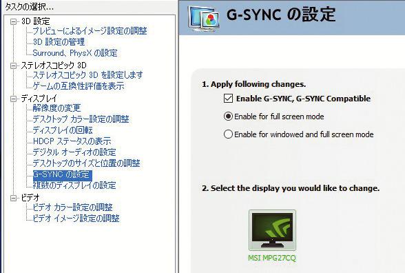 GPUやドライバなどの条件が揃っていれば左側に「G-SYNC」の設定が出現。右下に出るボックスにチェックを付けると、G-SYNC Compatible認証のない液晶でもG-SYNC液晶として扱われる。最後に画面右下にでる「適用」をクリックだ