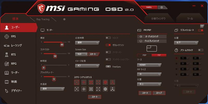 Optix MPG27CQは専用のツールを使うとリフレッシュレートを120Hzから144Hzに引き上げることができるが、144Hzだと残像感がキツくなるので、120Hzのままで使うことをオススメしたい