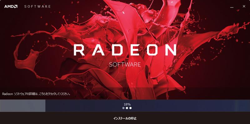 Radeonのドライバを導入