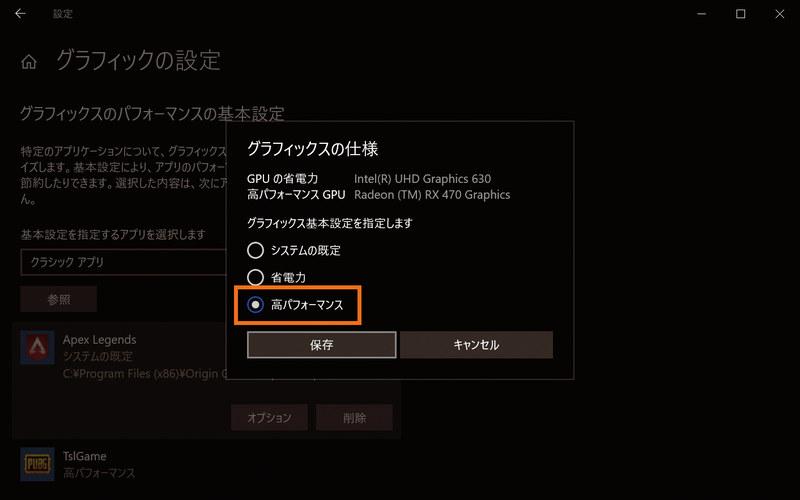 登録したゲームの[オプション]ボタンをクリック。「高パフォーマンスGPU」がマイニング用カードのRX 470になっているので、下の選択肢から「高パフォーマンス」を指定して「保存」する
