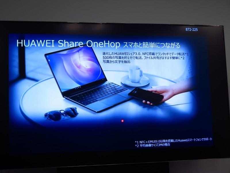 HUAWEI Share OneHopに対応し、タッチだけで写真転送ができる