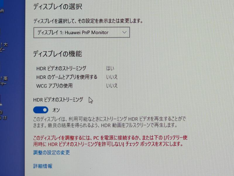 とくに謳われていないが、HDRコンテンツ表示が可能と出ている