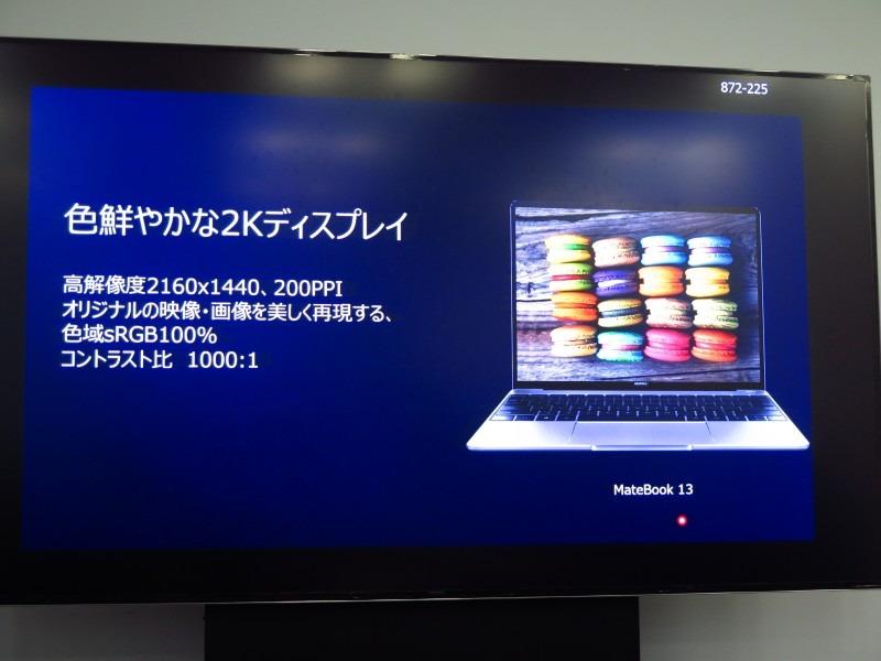 2,160×1,440ドット表示対応の13型液晶を搭載