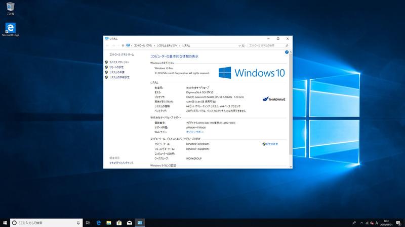 起動時のデスクトップ。壁紙の変更もなくWindows 10のデフォルトそのまま
