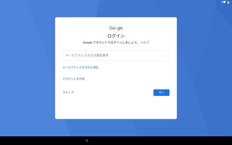 まずGoogleアカウントでのログインなどAndoirdタブレットとしての設定を済ませる