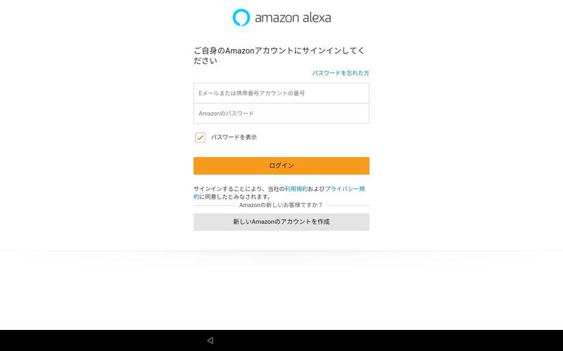 つぎにAlexaを使うためにAmazonアカウントでサインインする