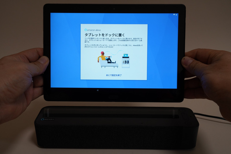 「タブレットをドックに置く」というメッセージが表示されたタイミングで、Smart Tab P10をSmart Dockに乗せる