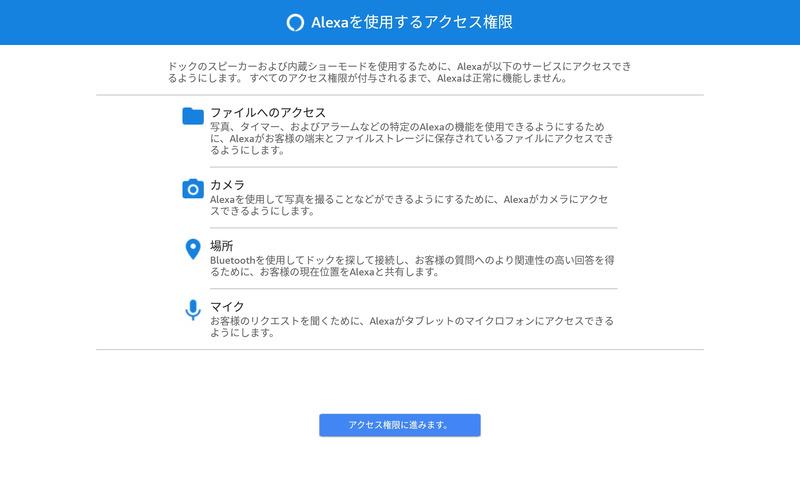 Alexaに「ファイルへのアクセス」、「カメラ」、「場所」、「マイク」に対するアクセス権限を付与する