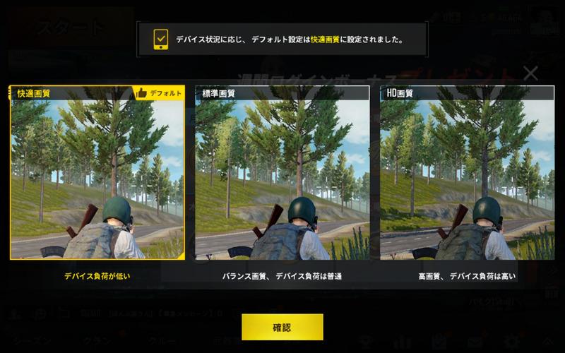 バトルロイヤルゲーム「PUBG」では、初回起動時にデバイス負荷がもっとも低い「快適画質」に自動設定される