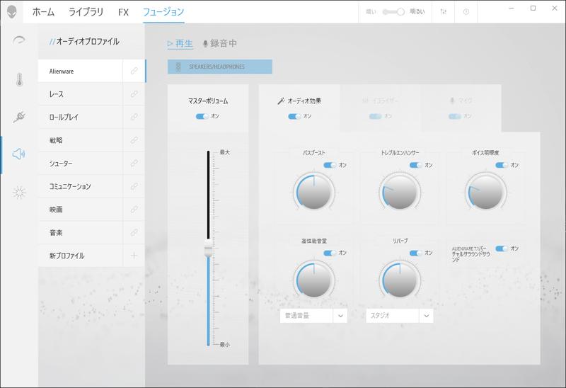 専用のソフトで音質を調整できる