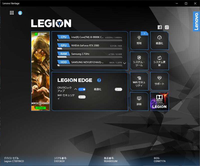 「Legion Edge」に用意されたオーバークロック機能。スイッチ1つでリアルタイムに切り替えられる