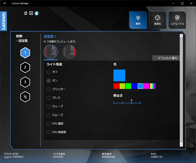 天板部分の光り方はソフトで変更できる。あえて光らせない設定も可能