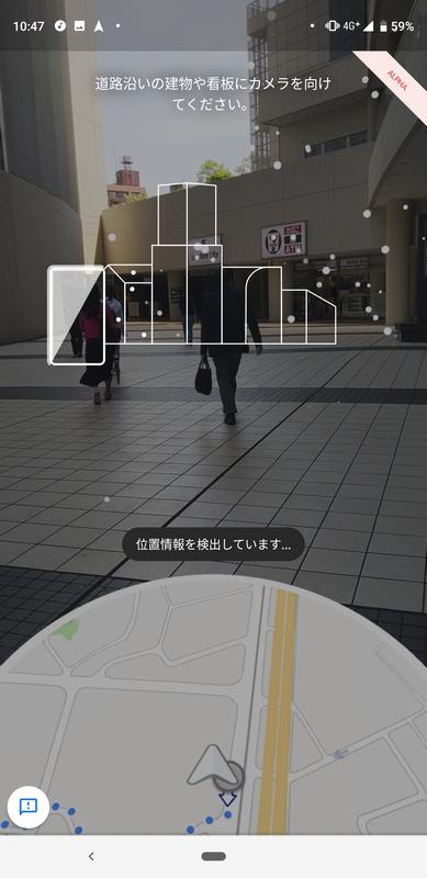 これをタップし、スマートフォンのカメラを道路に向けると、方向の検出がはじまる