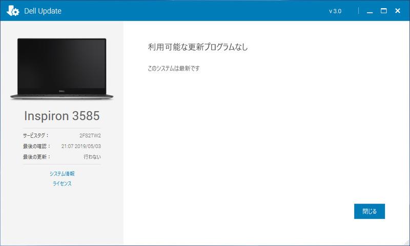 Dell Update