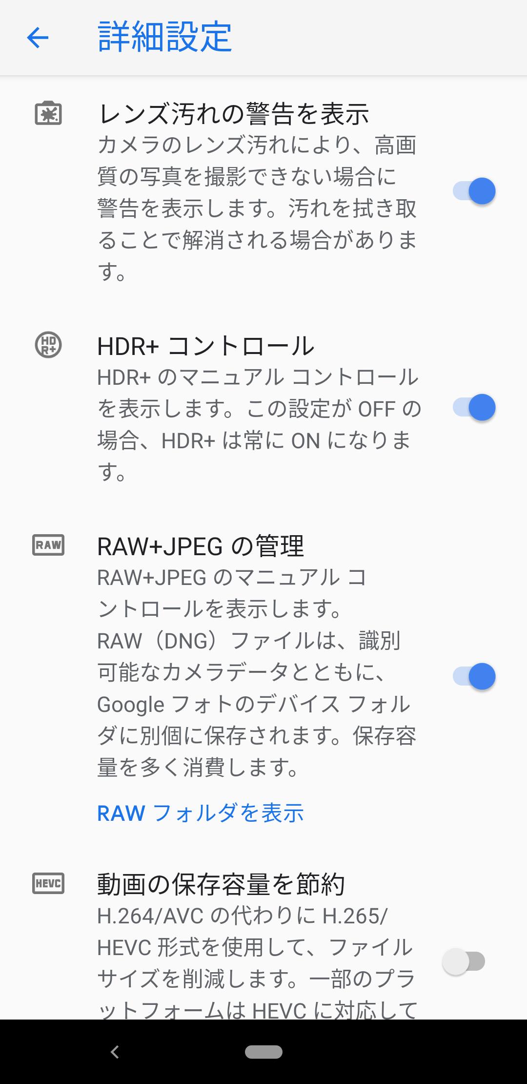 その他/設定/詳細設定。標準ではHDR+コントロールOFF、JPEG+RAW OFF