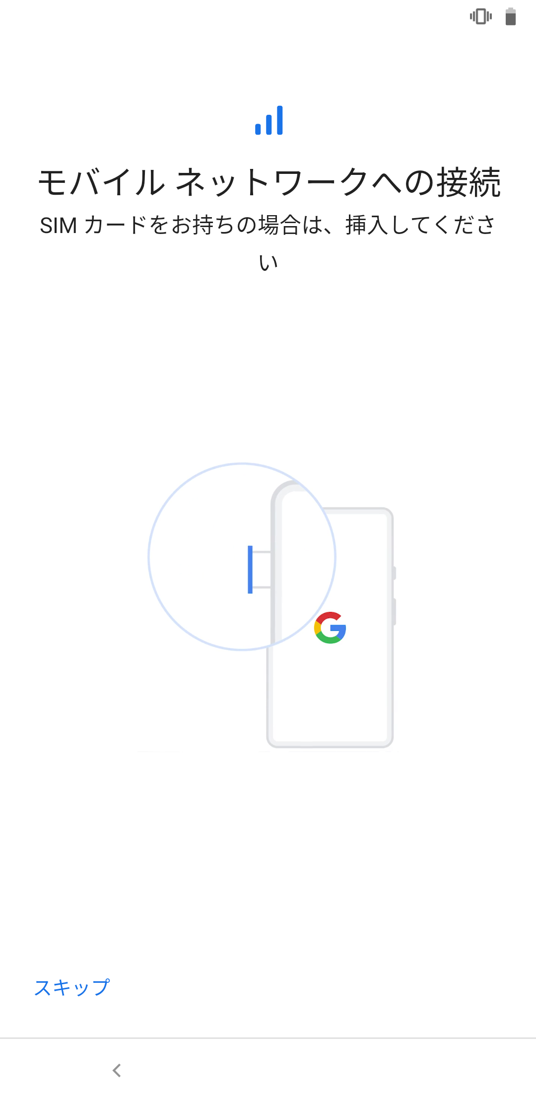 モバイルネットワークへの接続(スキップ)
