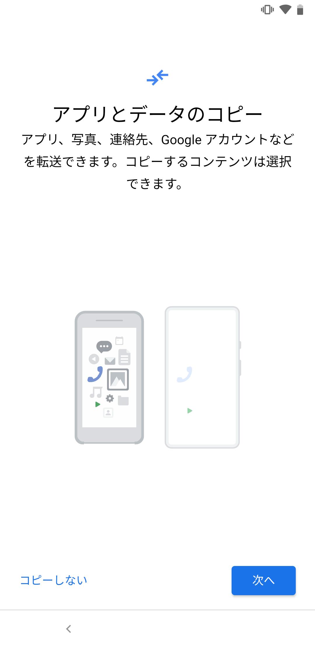 アプリとデータのコピー(コピーしない)