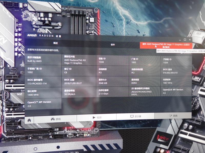 GPUはVega 11となっており、この点でRyzen 5 2400Gからの変化はない