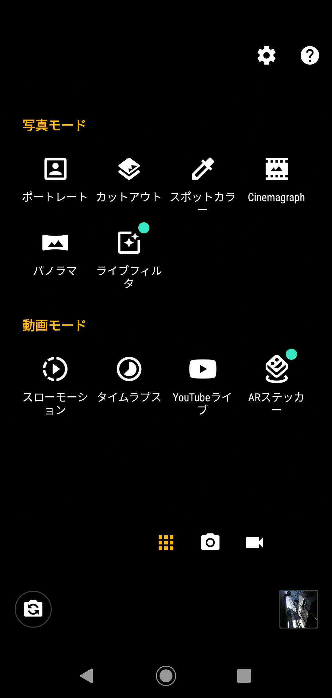 カメラアプリ/モード切替