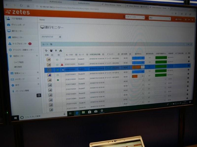 ZETESを活用した配送見える化ソリューション。ZETESは、レッツノートを生産する神戸工場での活用。1日1,000個の電子部品の入荷検品を行なっている