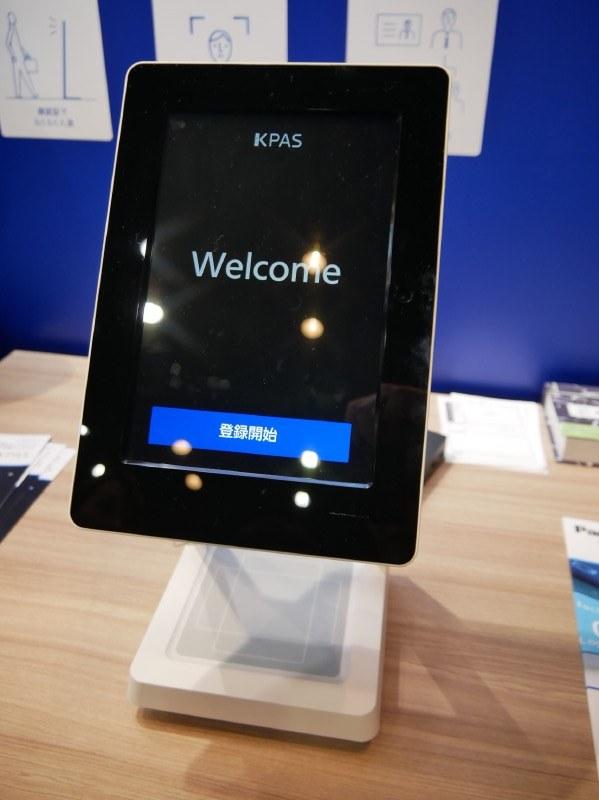オフィスの入退を顔認証で行なえる「KPAS」