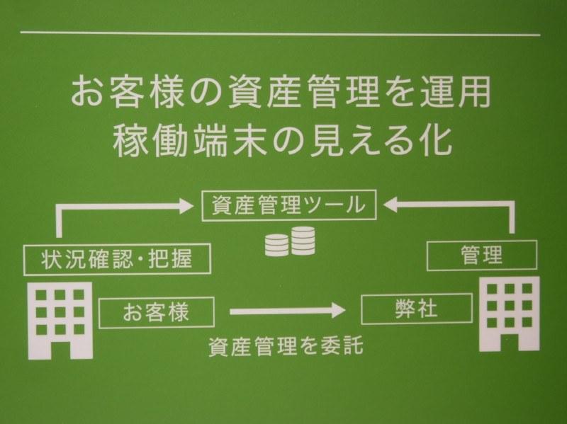 資産管理ツールを提供し、情報システム部門を支援する