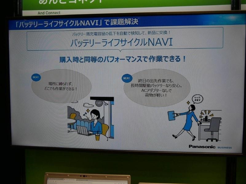 あんどコネクトで提供するバッテリーライフサイクルNAVI