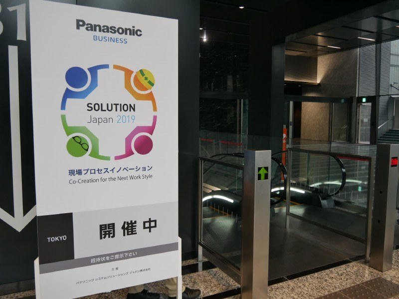 東京・渋谷のベルサール渋谷ガーデンで同社が開催した「SOLUTION Japan 2019」