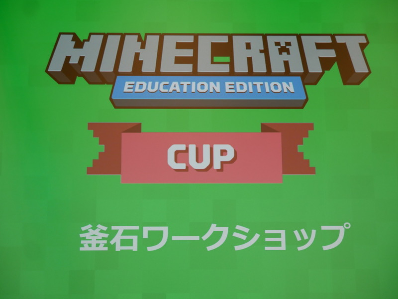 Minecraftカップ 釜石ワークショップ
