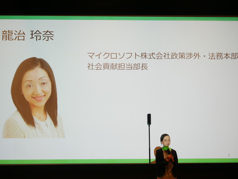 日本マイクロソフト 政策渉外・法務本部社会貢献担当部長の龍治玲奈氏