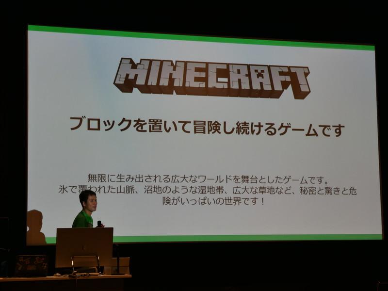 Minecraftの概要を説明