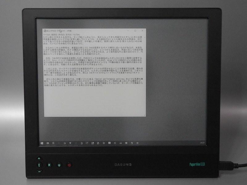 通常表示、前面ライト(Warm)、前面ライト(White)を切り替えたところ。明るさの調整は画面左下にある照明ボタンと上下キーの組み合わせで行なう
