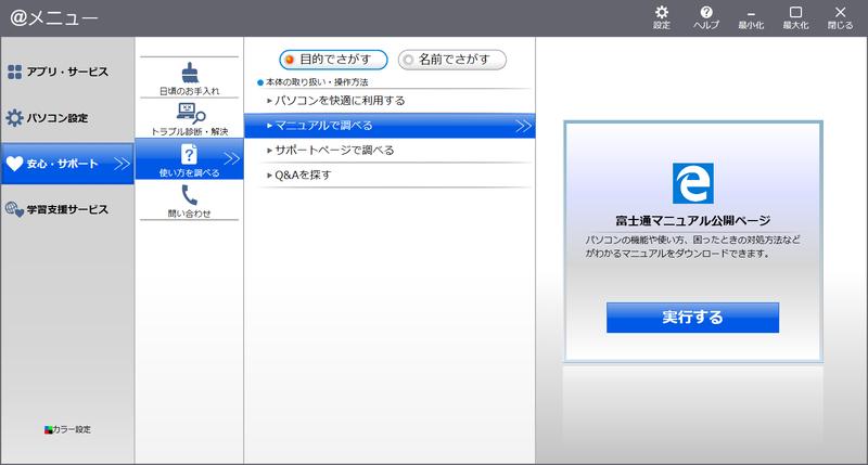 キーボード上部のMENUボタンを押すと、取扱説明書の確認などができるソフト「@メニュー」が起動する