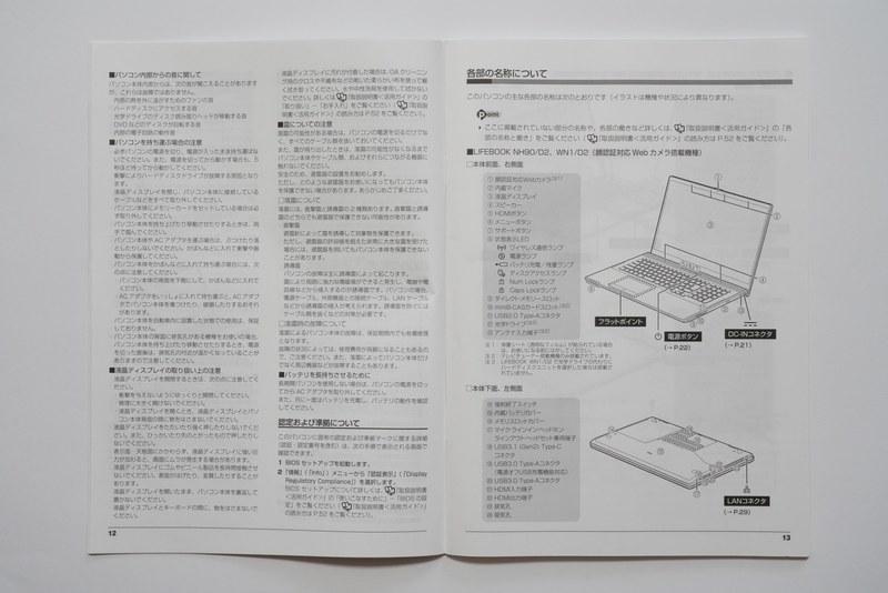 取扱説明書は89ページ構成。複数モデル兼用のマニュアルだが要所が押さえられておりわかりやすい