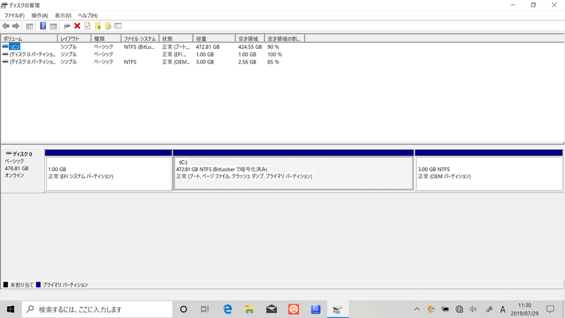 Windows 10のバージョン1903適用後、初期状態に戻したさいのCドライブの空き容量は424.55GB(512GBモデルの場合)