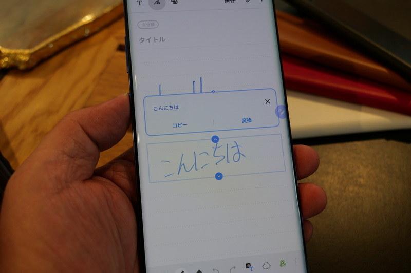 Samsung Notesではあらたに手書き文字をタップするだけでテキスト化可能に