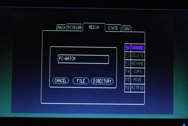 保存ファイルの作成画面