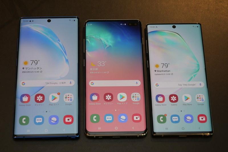 左から、Galaxy Note 10+、Galaxy S10+、Galaxy Note 10