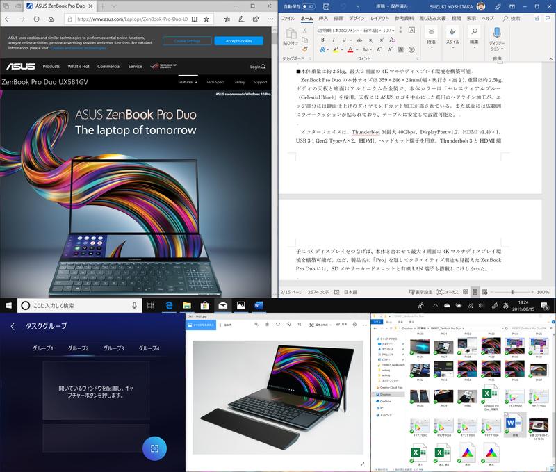各ウィンドウの配置はScreenPad Plusの左端に表示されている透明アイコン「Quick Launcher」から「コントロールセンター」を開き、そのなかの「タスクグループ」を選択すると登録できる
