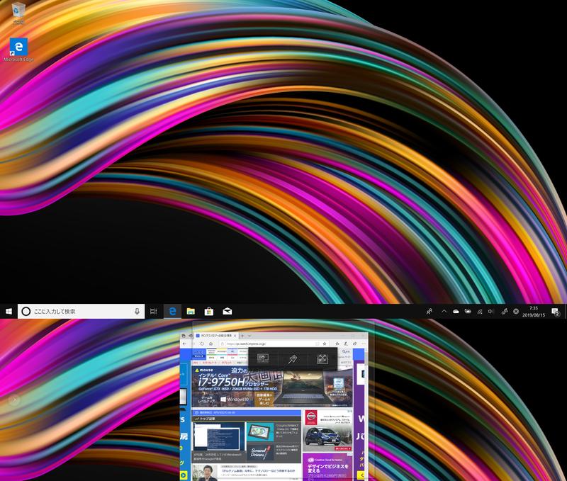 ウィンドウをつかむと、ウィンドウをそれぞれの画面に移動させたり、両方の画面にまたがって全画面表示させたり、ランチャーにピン留めするアイコンが表示される