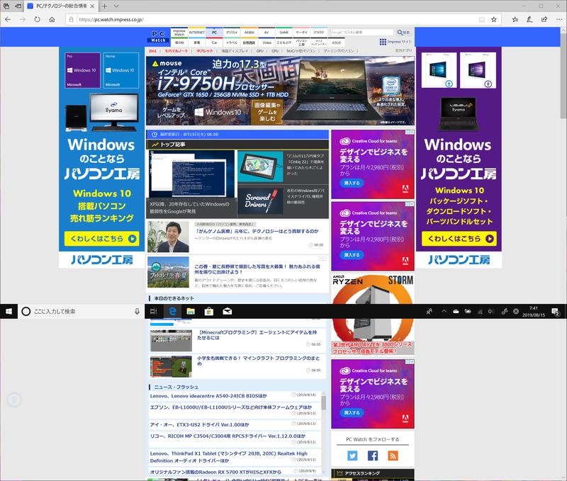 これはメインディスプレイとScreenPad Plusにまたがって全画面表示させた状態