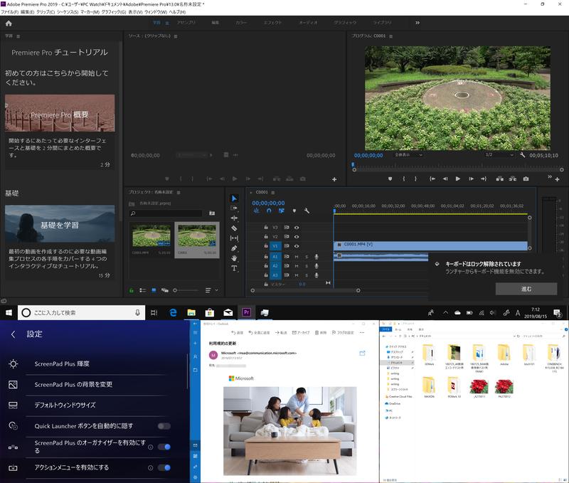設定アイコンをクリックすると各種項目が現われる。ScreenPad Plusだけに壁紙を設定することも可能だ