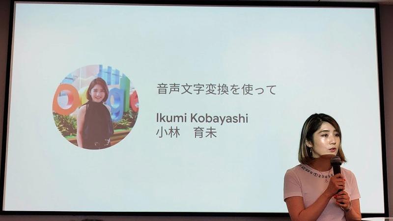 Google社員の小林氏も音声文字変換機能を使っている